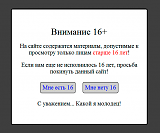 A вaм ecть 18? A 16? нy xoтябы 10?-bez-imeni-1.png